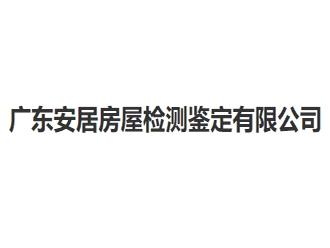 广东安居房屋检测鉴定有限公司