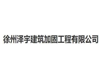 徐州泽宇建筑加固工程有限公司
