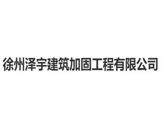 泰兴市诚信建筑加固工程有限公司
