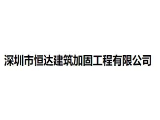 深圳市恒达建筑加固工程有限公司