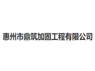 惠州市鼎筑加固工程有限公司