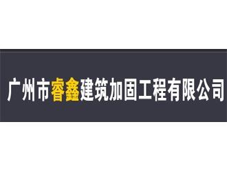 广州市睿鑫建筑加固工程有限公司