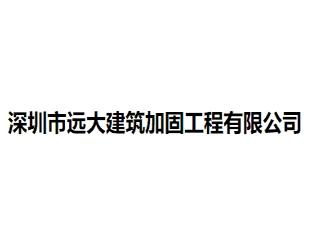 深圳市远大建筑加固工程有限公司