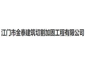 江门市金泰建筑切割加固工程有限公司