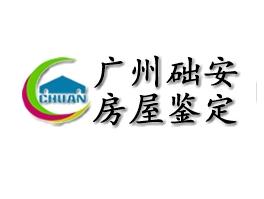 广州础安房屋鉴定有限公司