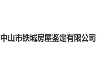 中山市铁城房屋鉴定有限公司