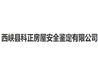西峡县科正房屋安全鉴定有限公司