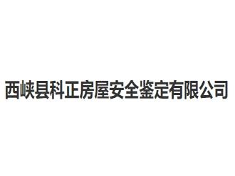 漯河联顺房屋安全鉴定有限公司