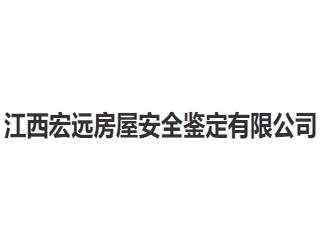 江西宏远房屋安全鉴定有限公司