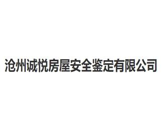 沧州诚悦房屋安全鉴定有限公司