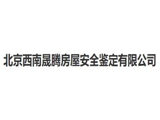 北京西南晟腾房屋安全鉴定有限公司