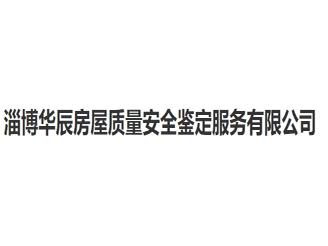 华辰房屋淄博华辰房屋质量安全鉴定服务有限公司