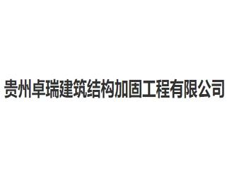 贵州卓瑞建筑结构加固工程有限公司