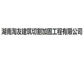 湖南淘友建筑切割加固工程有限公司