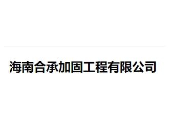 海南合承加固工程有限公司