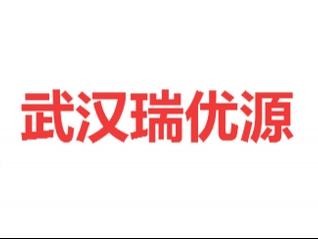 武汉瑞优源建筑工程有限公司