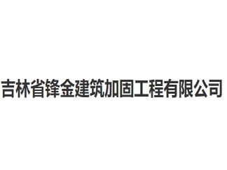 吉林省锋金建筑加固工程有限公司