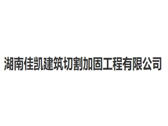 湖南佳凯建筑切割加固工程有限公司
