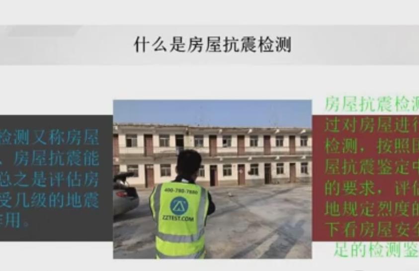 房屋鉴定抗震鉴定知识点PPT丨中政建研