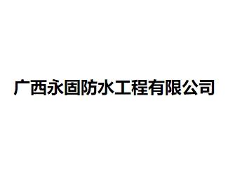 广西永固防水工程有限公司