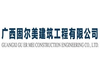 广西固尔美建筑工程有限公司
