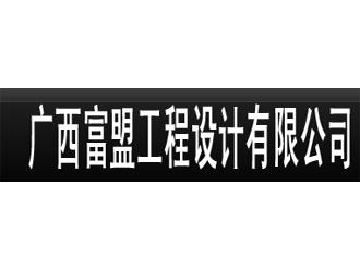 广西富盟工程设计有限公司