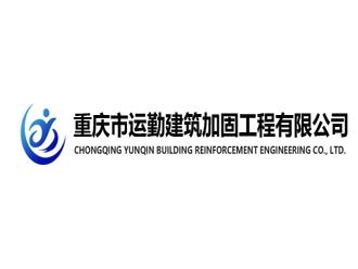 重庆运勤建筑加固工程有限公司
