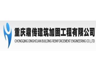 重庆鼎传建筑加固工程有限公司