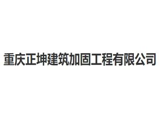 重庆正坤建筑加固工程有限公司
