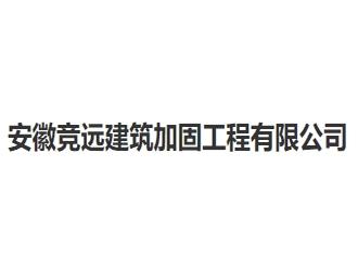 安徽竞远建筑加固工程有限公司