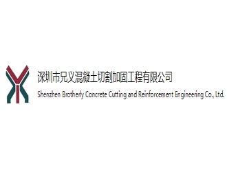 深圳市兄义混凝土切割加固工程有限公司