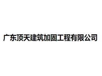广东顶天建筑加固工程有限公司