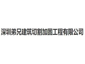 深圳弟兄建筑切割加固工程亚搏全站app下载