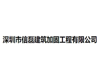 深圳市信磊建筑加固工程亚搏全站app下载