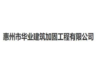 惠州市华业建筑加固工程有限公司
