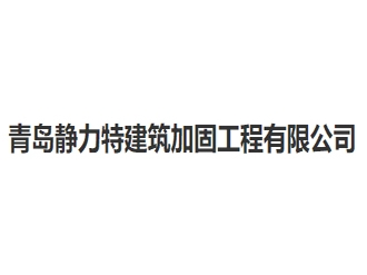 青岛静力特建筑加固工程有限公司