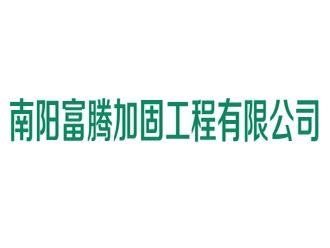 南阳富腾加固工程有限公司