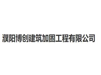 濮阳博创建筑加固工程有限公司