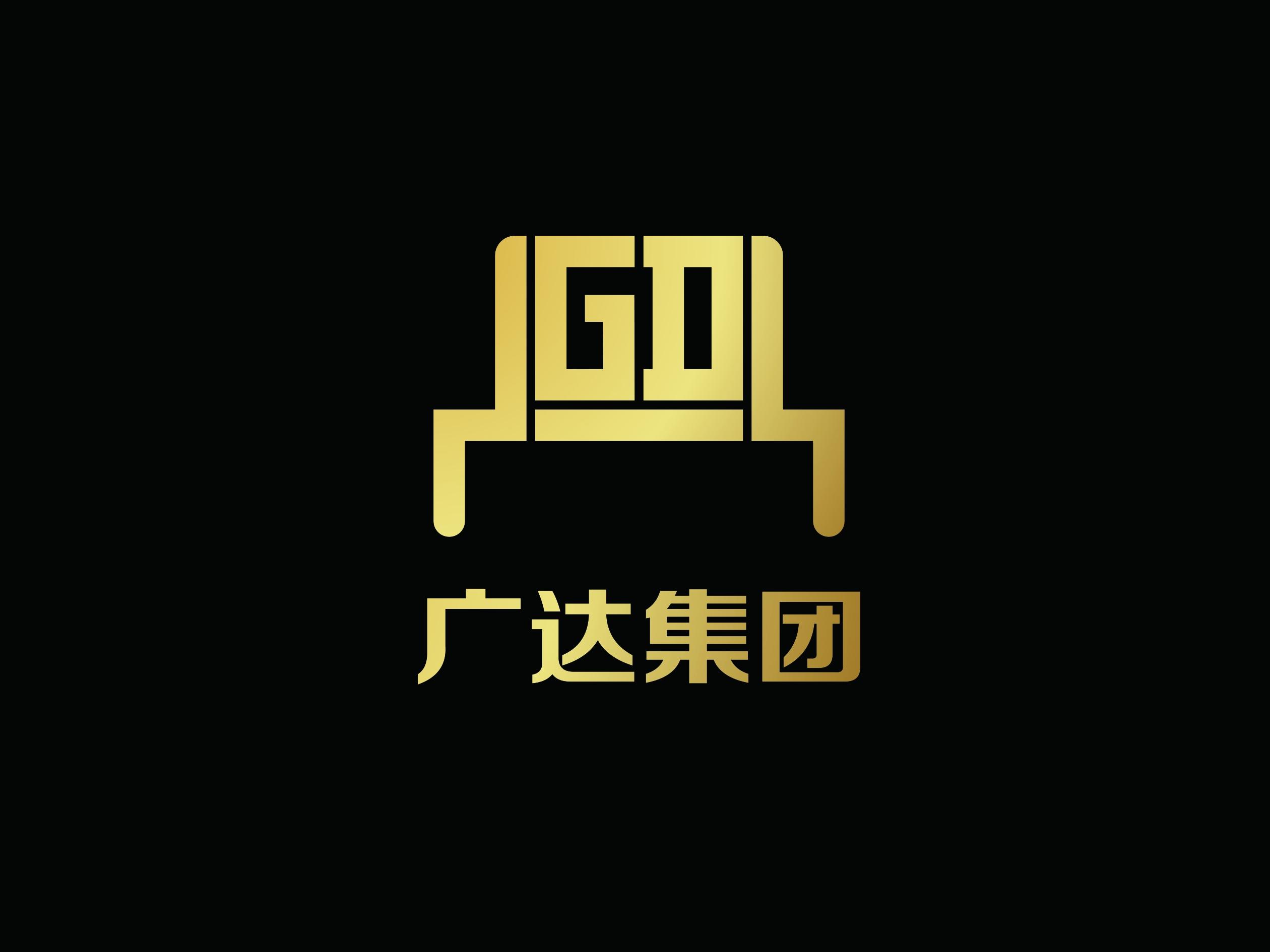 广东广达建设集团有限公司