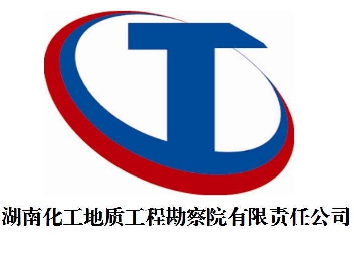 湖南化工地质工程勘察院有限责任公司