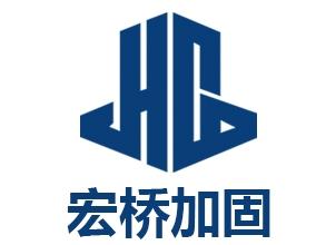 山东宏桥建设集团有限公司