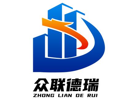 河南众联德瑞工程材料技术有限公司