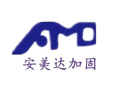 四川安美达建筑工程有限公司