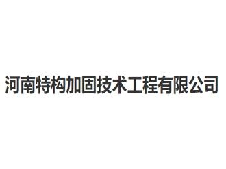 河南特构加固技术工程有限公司