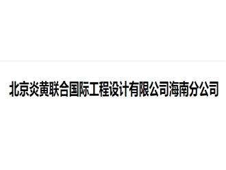 北京炎黄联合国际工程设计有限公司海南分公司