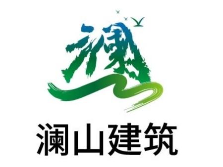 青岛澜山建筑加固工程有限公司