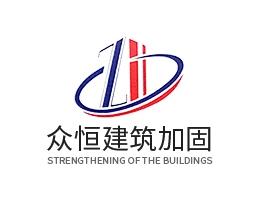 四川众恒建筑加固工程有限责任公司
