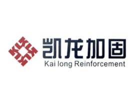 深圳市凯龙建筑加固技术有限公司