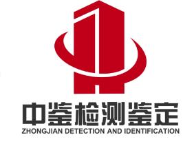 广东中鉴检测鉴定亚搏全站app下载