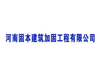 河南固本建筑加固工程有限公司